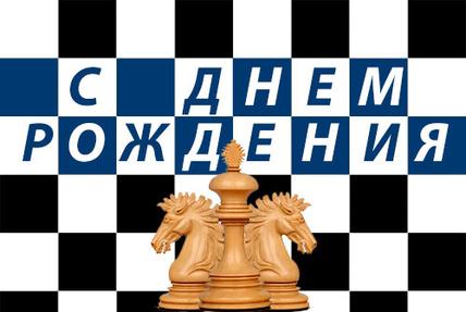Поздравление шахматиста с днем рождения