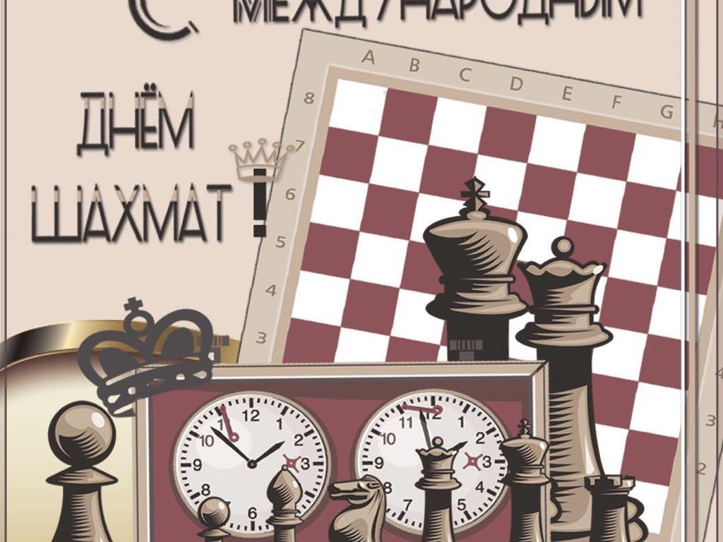 с днем учителя шахматы открытка где