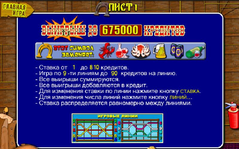 Описание ставок автомата Пробки